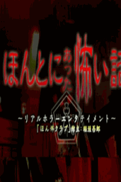 [DVD] ほんとにあった怖い話 夏の特別編2016