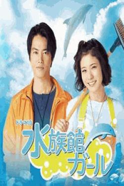 [DVD] 水族館ガール【完全版】(初回生産限定版)
