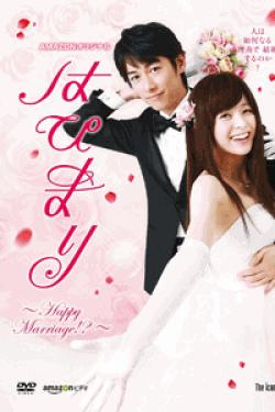 [DVD] はぴまり〜Happy Marriage!?〜【完全版】(初回生産限定版)