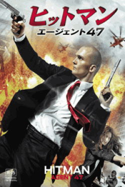 [DVD] ヒットマン:エージェント47