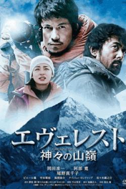 [DVD] エヴェレスト 神々の山嶺