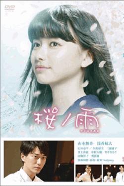 [DVD] 桜ノ雨