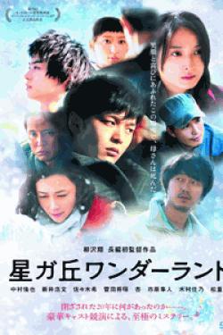 [DVD] 星ガ丘ワンダーランド