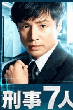 [DVD] 刑事7人 II 【完全版】(初回生産限定版)