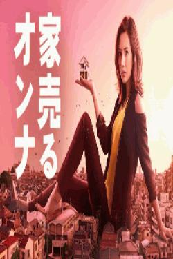[DVD] 家売るオンナ 【完全版】(初回生産限定版)