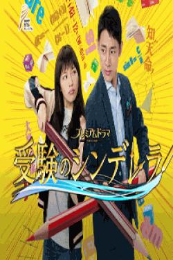 [DVD] 受験のシンデレラ【完全版】(初回生産限定版)