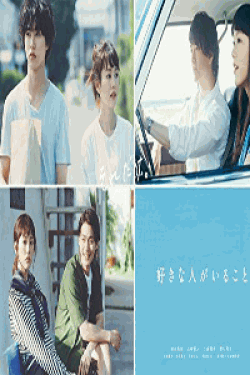 [DVD] 好きな人がいること【完全版】(初回生産限定版)