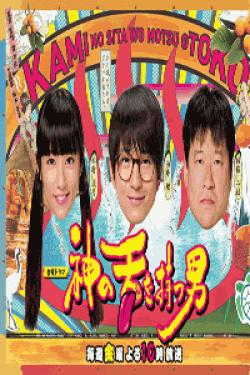 [DVD] 神の舌を持つ男【完全版】(初回生産限定版)