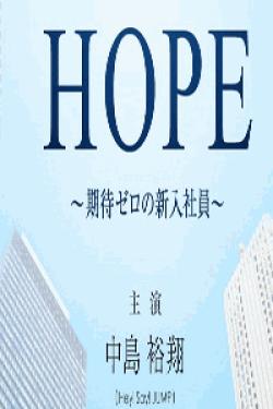 [DVD] HOPE~期待ゼロの新入社員~【完全版】(初回生産限定版)