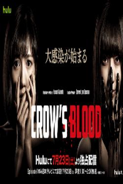 [DVD] CROW'S BLOOD【完全版】(初回生産限定版)