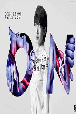 [DVD] ON 異常犯罪捜査官 藤堂比奈子【完全版】(初回生産限定版)