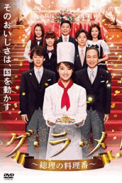 [DVD] グ・ラ・メ!~総理の料理番~【完全版】(初回生産限定版)