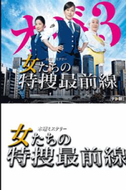 [DVD] 女たちの特捜最前線【完全版】(初回生産限定版)