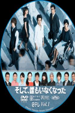 [DVD] そして、誰もいなくなった【完全版】(初回生産限定版)