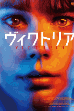 [DVD] ヴィクトリア