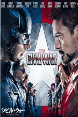 [DVD] シビル・ウォー/キャプテン・アメリカ