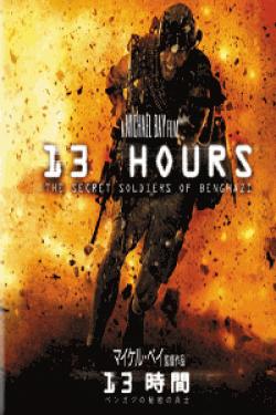 [DVD] 13時間 ベンガジの秘密の兵士