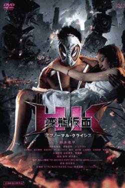 [DVD] HK/変態仮面 アブノーマル・クライシス