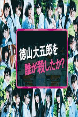 [DVD] 徳山大五郎を誰が殺したか?【完全版】(初回生産限定版)
