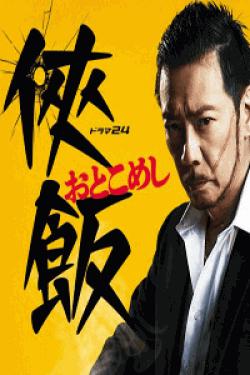 [DVD] 侠飯~おとこめし~【完全版】(初回生産限定版)