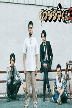[DVD] 闇金ウシジマくん Season3【完全版】(初回生産限定版)