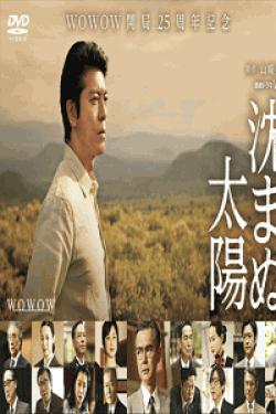 [DVD] 沈まぬ太陽-第2部【完全版】(初回生産限定版)
