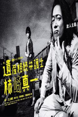 [DVD] 遺産相続弁護士 柿崎真一【完全版】(初回生産限定版)