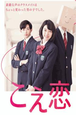 [DVD] こえ恋【完全版】(初回生産限定版)