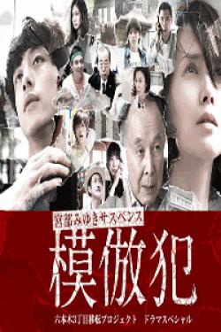 [DVD] 宮部みゆきサスペンス「模倣犯」前篇 後篇