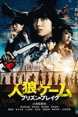 [DVD] 人狼ゲーム プリズン・ブレイク
