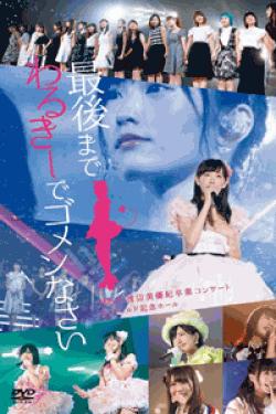 [DVD] NMB48 渡辺美優紀卒業コンサート in ワールド記念ホール ~最後までわるきーでゴメンなさい~