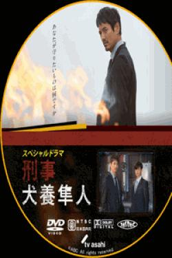 [DVD] 刑事・犬養隼人
