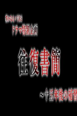 [DVD] 往復書簡~十五年後の補習