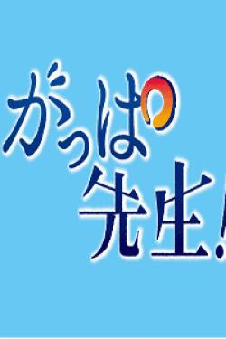 [DVD] がっぱ先生