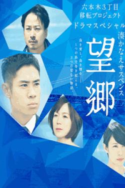 [DVD] 湊かなえサスペンス 望郷