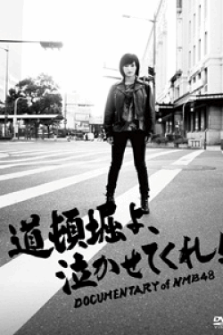 [DVD] 道頓堀よ、泣かせてくれ! DOCUMENTARY of NMB48
