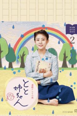 [DVD] 連続テレビ小説 とと姉ちゃん 2 完全版【完全版】(初回生産限定版)
