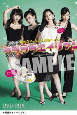 [DVD] ラブラブエイリアン【完全版】(初回生産限定版)