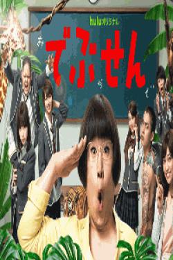 [DVD] でぶせん 【完全版】(初回生産限定版)