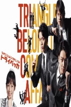 [DVD] トライベッカ【完全版】(初回生産限定版)