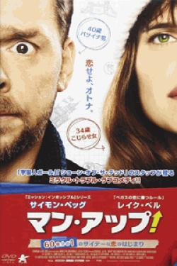 [DVD] マン・アップ! 60億分の1のサイテーな恋のはじまり