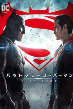 [DVD] バットマン vs スーパーマン ジャスティスの誕生