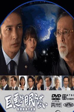 [DVD] 巨悪は眠らせない 特捜検事の逆襲