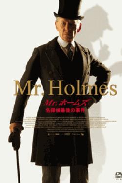 [DVD] Mr.ホームズ 名探偵最後の事件