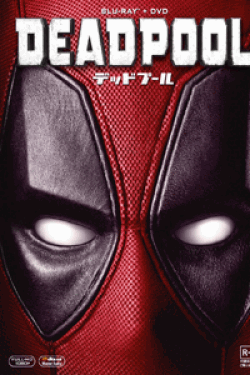 [DVD] デッドプール