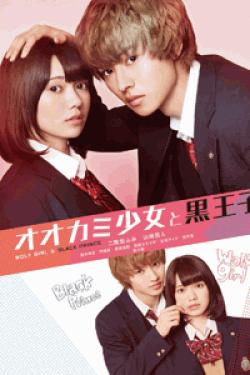 [DVD] オオカミ少女と黒王子