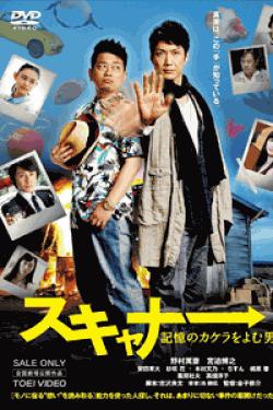 [DVD] スキャナー 記憶のカケラをよむ男