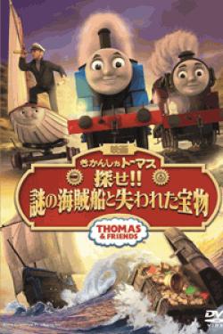 [DVD] 映画きかんしゃトーマス 探せ!!謎の海賊船と失われた宝物