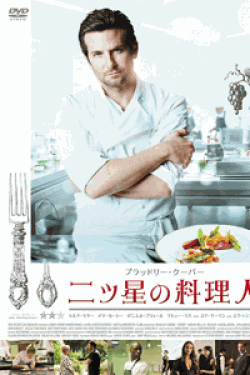 [DVD] 二ツ星の料理人