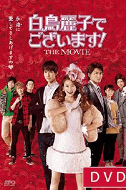 [DVD] 白鳥麗子でございます! THE MOVIE